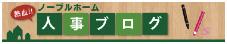 ノーブルホーム 人事ブログ