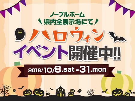 【10/8~10/31】全店一斉ハロウィンイベント開催