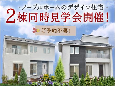 新規完成!「お出かけが楽しみになる街に、おしゃれなデザイン住宅完成!」2棟同時見学会開催(つくば市研究学園)