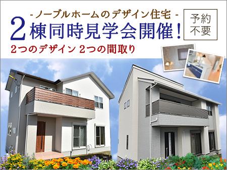 新規完成!「2つのデザイン・暮らし方を見に行こう!」2棟同時見学会開催(水戸市姫子)