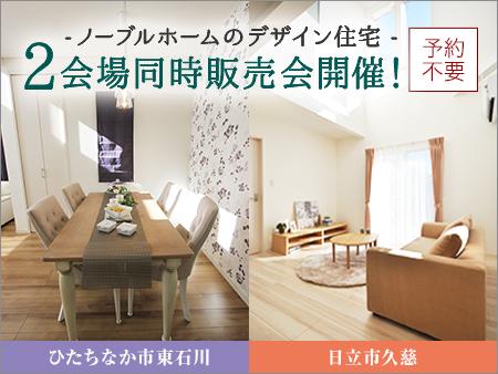 ご好評につき再公開!「デザイン性の高い2つの住まいを見に行こう」2会場同時販売会開催(ひたちなか市東石川)
