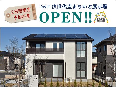 初公開!「エネルギー収支ゼロの次世代型住宅が誕生!」完成内覧見学会開催(守谷市松並青葉)