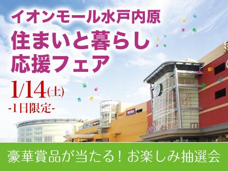 【1/14限定】家づくりはまだ先の方も「イオンモール水戸内原 住まいと暮らし応援フェア」開催!