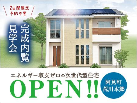 初公開!「エネルギー収支ゼロの次世代型住宅が誕生!」完成内覧見学会開催(阿見町)