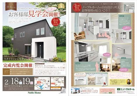 0218nh_nakamaru_a_d7