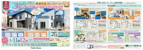 NH170311_B4_kawawada_omote_ol