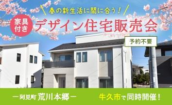 阿見町トップ画像