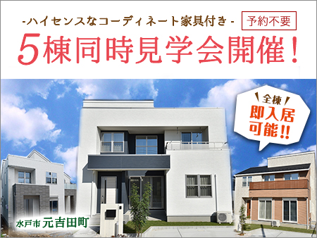 「コーディネート家具付き。フル装備のデザイン住宅を見に行こう!」5棟同時販売会開催(水戸市元吉田町)