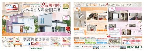 0211土浦うしく_最新-2