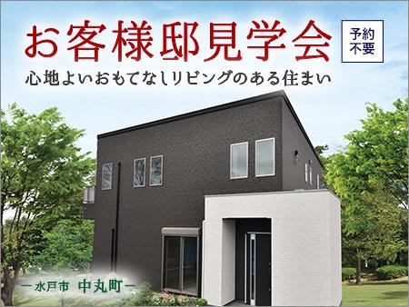 2日間限定公開!「心地よいおもてなしリビングのある住まい」お客様邸見学会開催(水戸市)