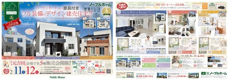 0211_ノーブルホームお客様邸見学会_水戸・笠原(