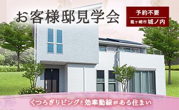 龍ヶ崎トップ画像