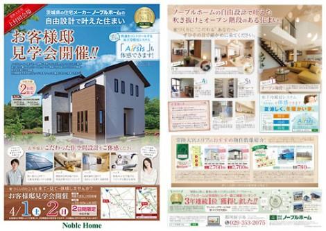 確認用0401ノーブルホーム上村田 (B4)_中田_Aout