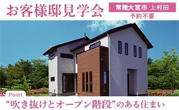 那珂お客様邸見学会_トップページ用バナー02