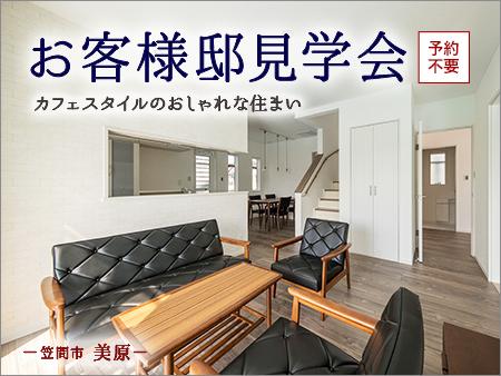 3日間限定公開「カフェスタイルのおしゃれな住まい」お客様邸見学会(笠間市)