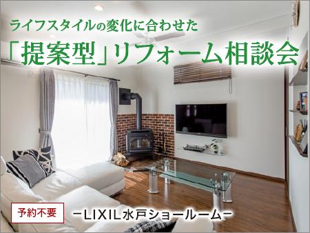1日限定・ライフスタイルの変化に合わせた「提案型リフォーム相談会」開催(水戸市)