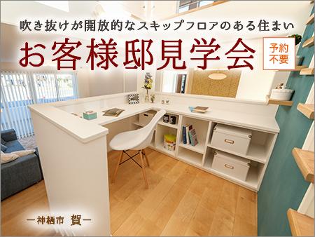 2日間限定公開「吹き抜けが開放的なスキップフロアのある住まい」お客様邸見学会(神栖市)