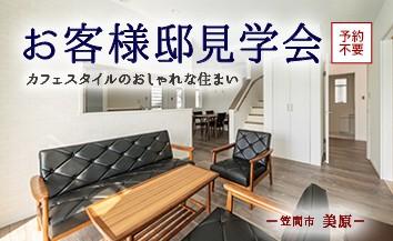笠間トップ画像