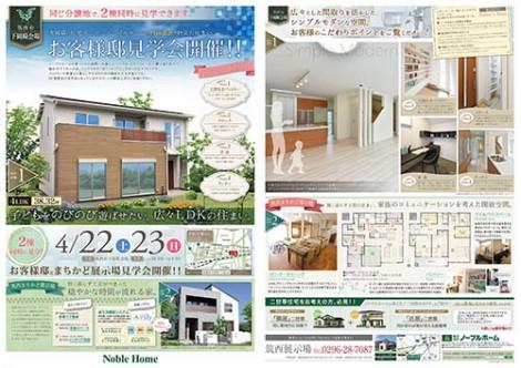 NH170422_B4_chikusei_shimookazaki_omote