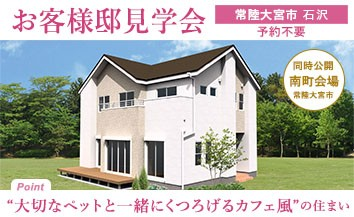 石沢お客様邸見学会_トップページ用バナー