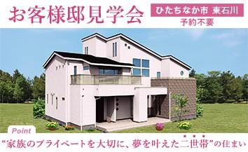 東石川お客様邸見学会_トップページ用バナー