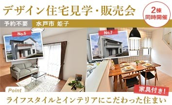 姫子建売見学・販売_トップページ用バナー04