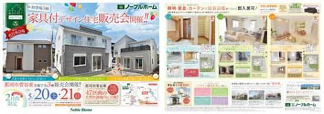 簡易確認_0520_ノーブルホーム全3棟建売住宅販売