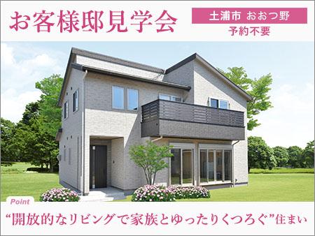 2日間限定公開「開放的なリビングで家族とゆったりくつろぐ住まい」お客様邸見学会(土浦市)