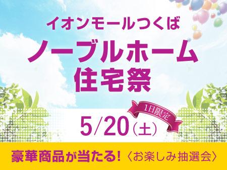 【5/20限定】家づくりはまだ先の方も「イオンモールつくば ノーブルホーム住宅祭」開催!