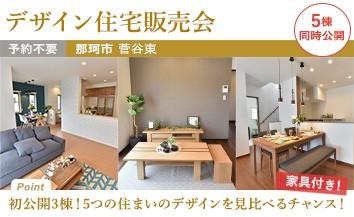 菅谷東販売_トップページ用バナー02
