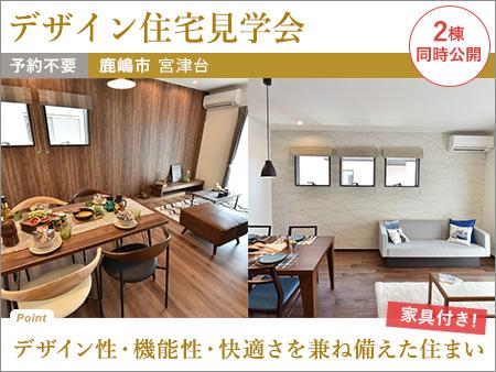 2日間限定・2棟同時公開「デザイン性・機能性・快適さを兼ね備えた住まい」家具付きデザイン住宅見学会(鹿嶋市)