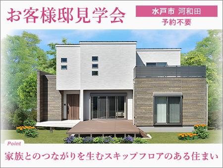 3日間限定公開「家族とのつながりを生むスキップフロアのある住まい」お客様邸見学会(水戸市)