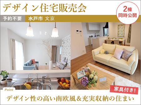 3日間限定・2棟同時公開「デザイン性の高い南欧風&充実収納の住まい」家具付きデザイン住宅販売会(水戸市)