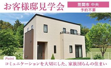 笠間お客様邸見学会_トップページ用バナー