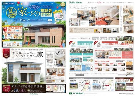 0819_ノーブルホーム全店合同見学会チラシ_日立