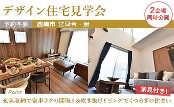 宮津台見学_トップページ用バナー