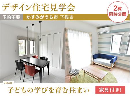2日間限定・2棟同時公開「子どもの学びを育む住まい」家具付きデザイン住宅見学会(かすみがうら市)