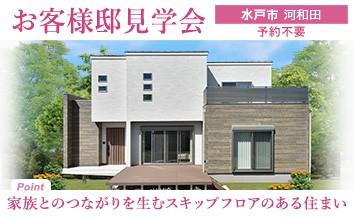 河和田お客様邸見学会_トップページ用バナー