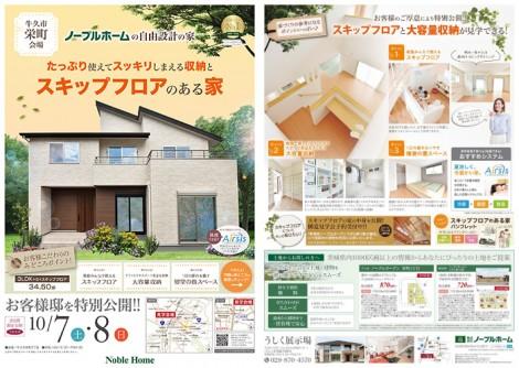 1007_ushikusakaecho_kengakukai