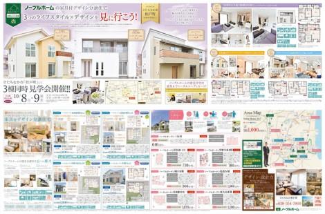 1007-08見学会ひたちなか_表-07