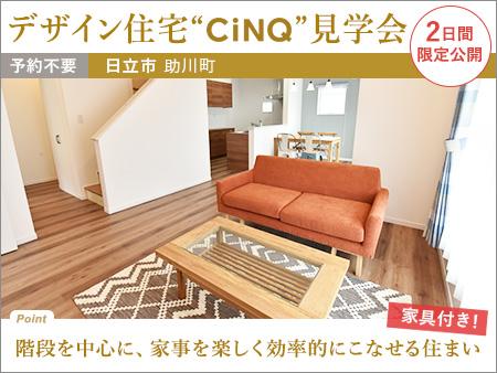 """2日間限定公開「階段を中心に、家事を楽しく効率的にこなせる住まい」家具付きデザイン住宅""""CiNQ""""見学会(日立市)"""