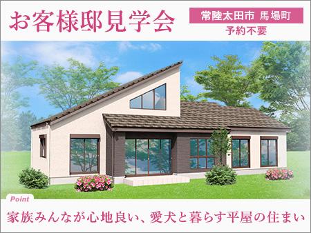 3日間限定公開「家族みんなが心地良い、愛犬と暮らす平屋の住まい」お客様邸見学会(常陸太田市)