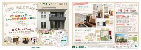 日立東金沢町_B4_17.10.10-2