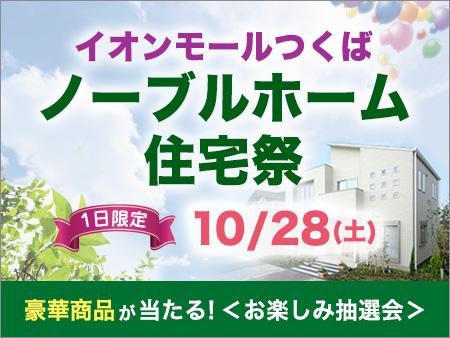 【10/28(土)限定】家づくりはまだ先の方も「イオンモールつくば 住宅祭」開催!