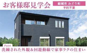 筑西お客様邸見学会_トップページ用バナー