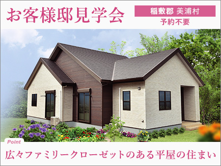 3日間限定公開「広々ファミリークローゼットのある平屋の住まい」お客様邸見学会(稲敷郡)