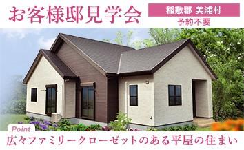 美浦村お客様邸見学会_トップページ用バナー