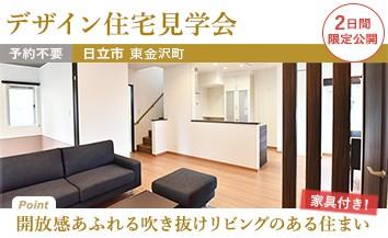 東金沢見学_トップページ用バナー