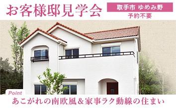 ゆめみ野お客様邸見学会_トップページ用バナー