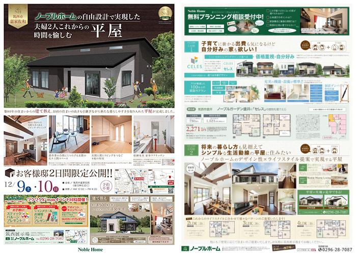 NBH171200B3chikuseiA_1129ol